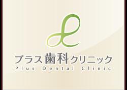 帯広の歯医者「プラス歯科クリニック」